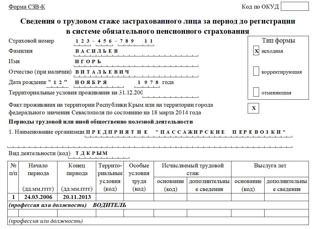 Пример заполнения СЗВ-КдляКрыма