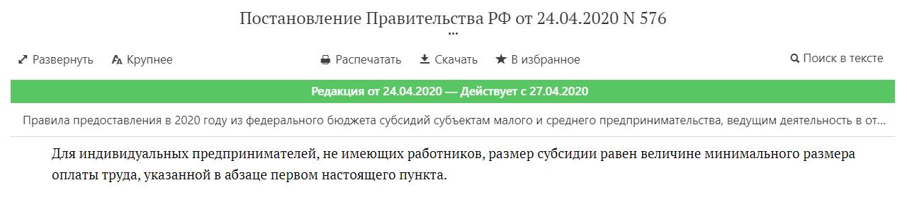 Постановление Правительства РФ №576