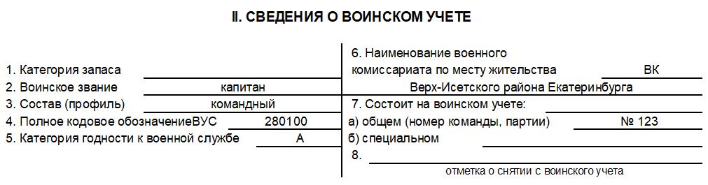 Пример заполнения раздела II «Сведения овоинском учете» вличной карточке поформе Т-2