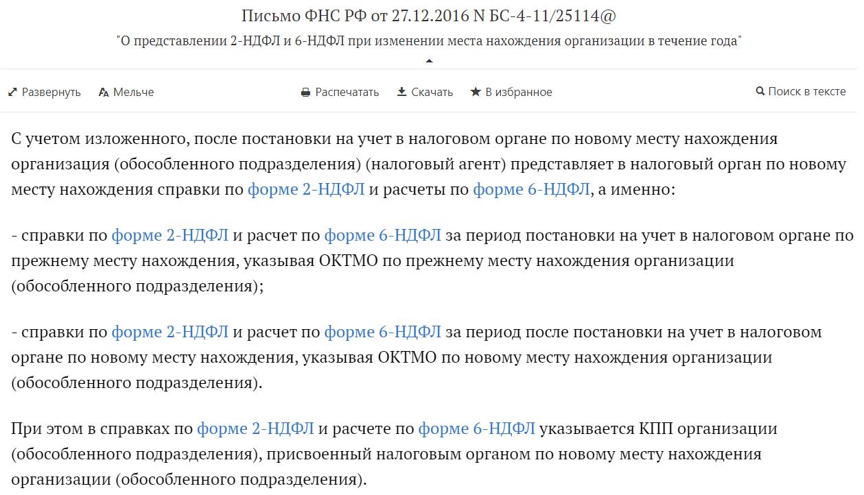 Письмо ФНС «Опредставлении 2-НДФЛ и6-НДФЛ приизменении места нахождения организации втечение года»