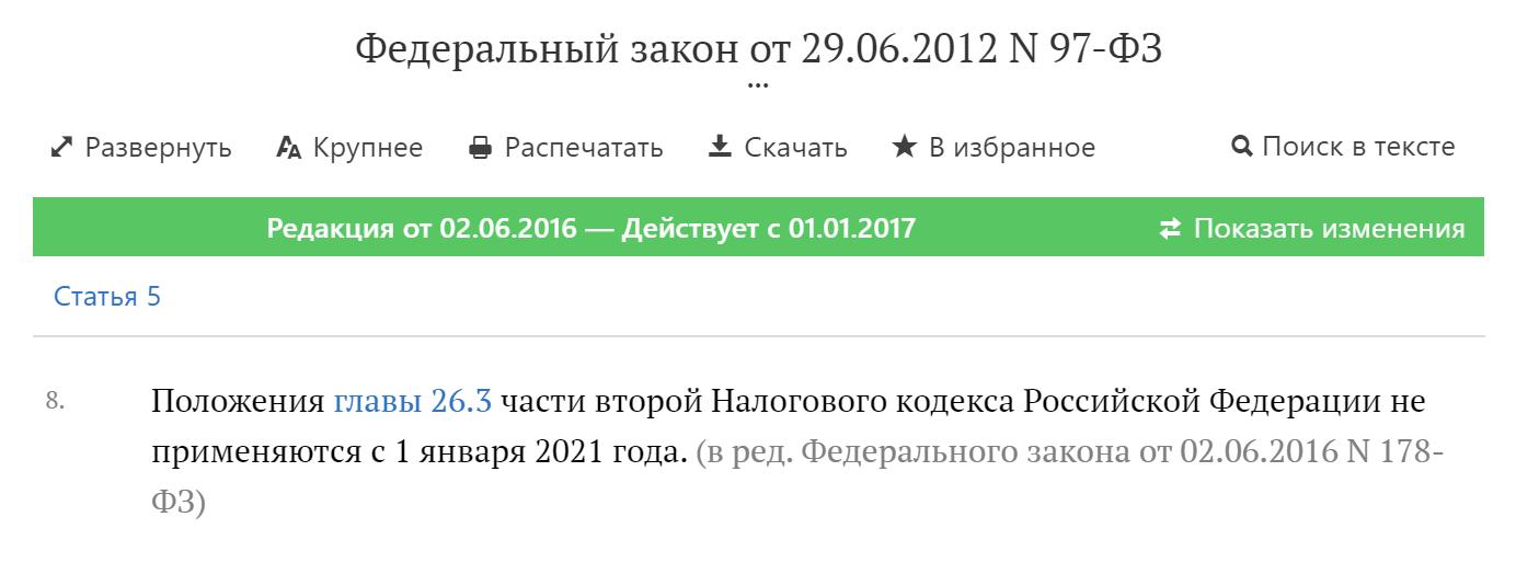 Основание отмены ЕНВД: ч.8 ст. 5 97-ФЗ от29.06.2012