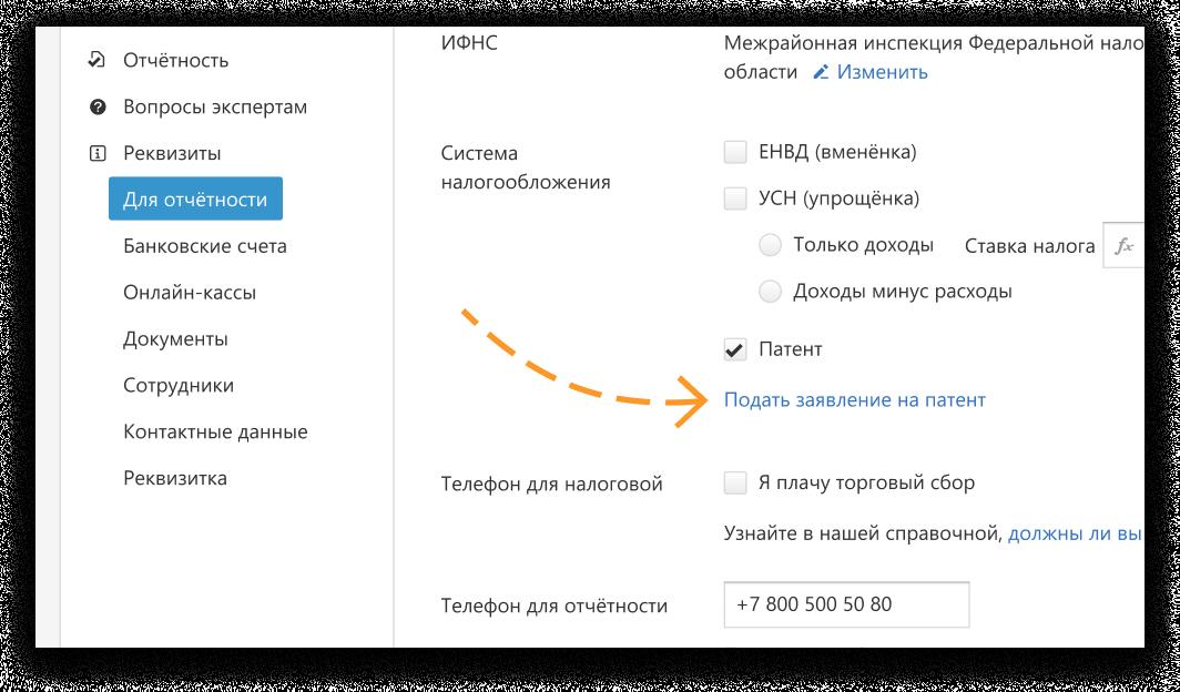 Скриншот, как найти форму заявления напатент