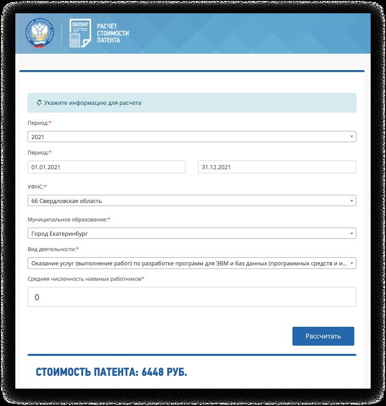 Расчёт патента вСвердловской области
